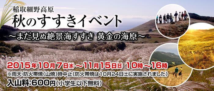 東伊豆 稲取細野高原 すすきイベント2015