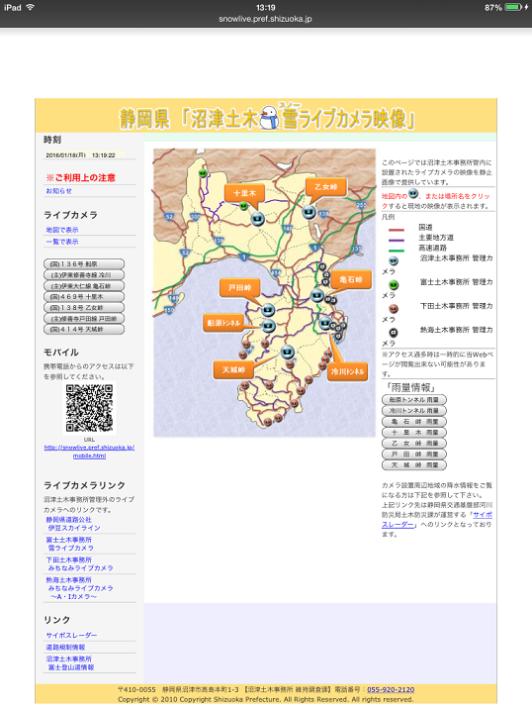 2016.01.18.沼津土木ライブカメラ