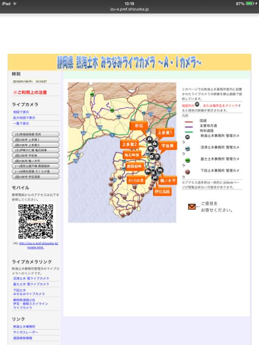 2016.01.18.熱海土木ライブカメラ