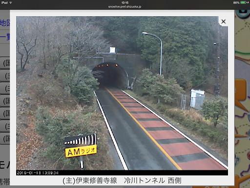 2016.01.18.冷川トンネル