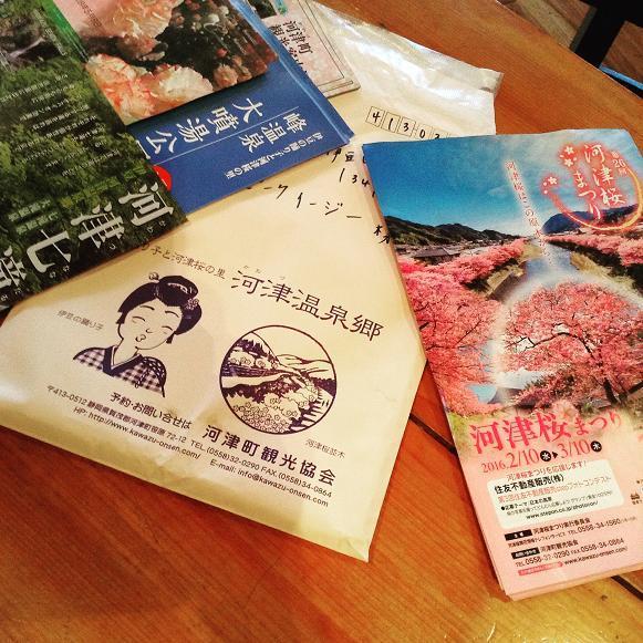 河津町 桜 七滝などパンフレット