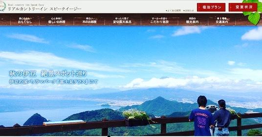 富士山と駿河湾の眺め 伊豆の国パノラマパーク