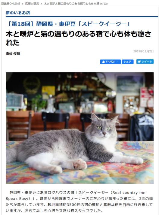 商業界オンライン 猫のいるお店掲載