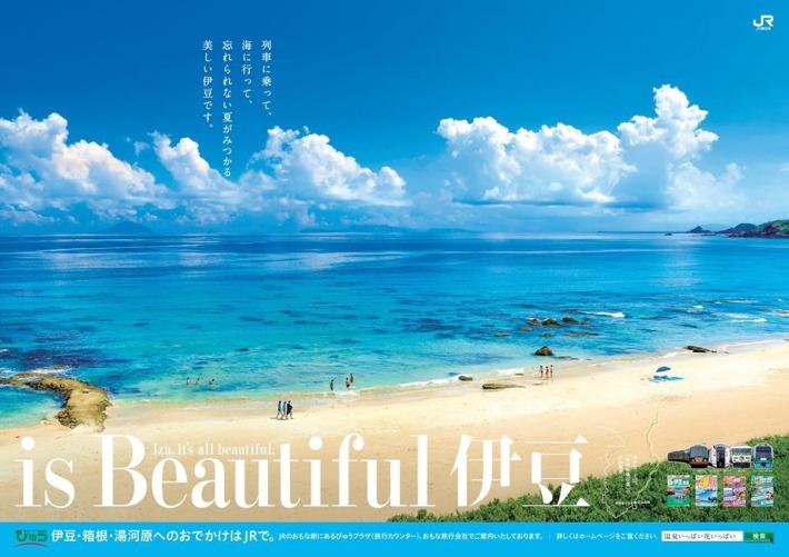 JR東日本 びゅう 2015年夏ポスター